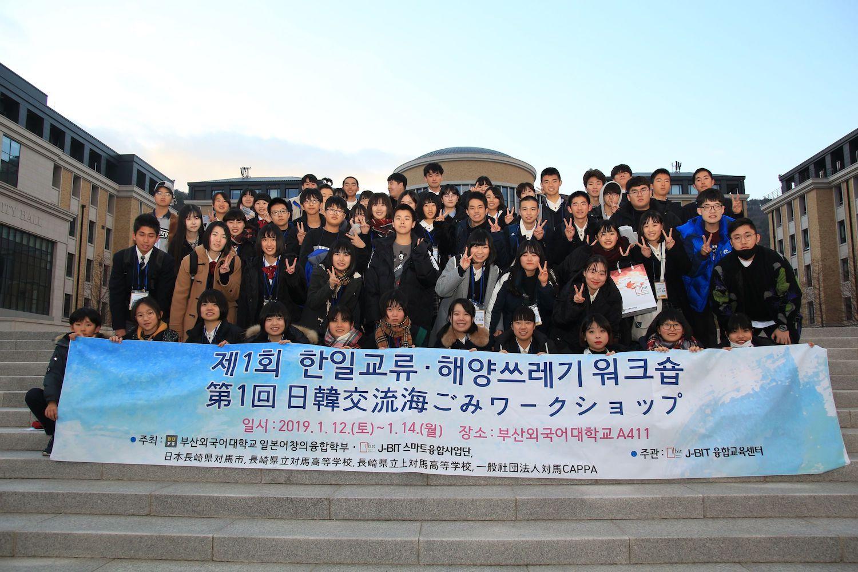 第1回 日韓交流海ごみワークショップin釜山