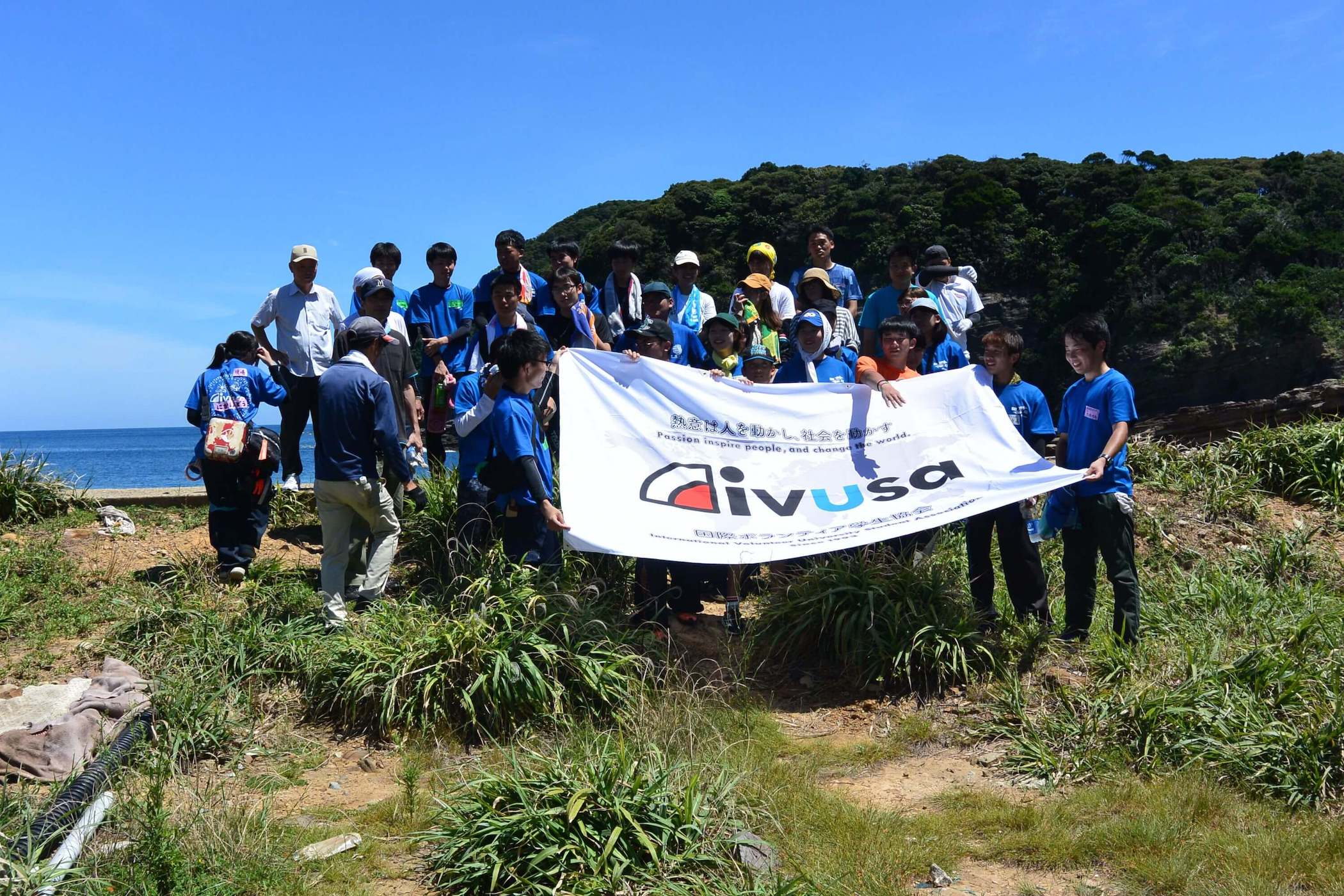 特定非営利活動法人 国際ボランティア学生協会(IVUSA)の海岸清掃活動