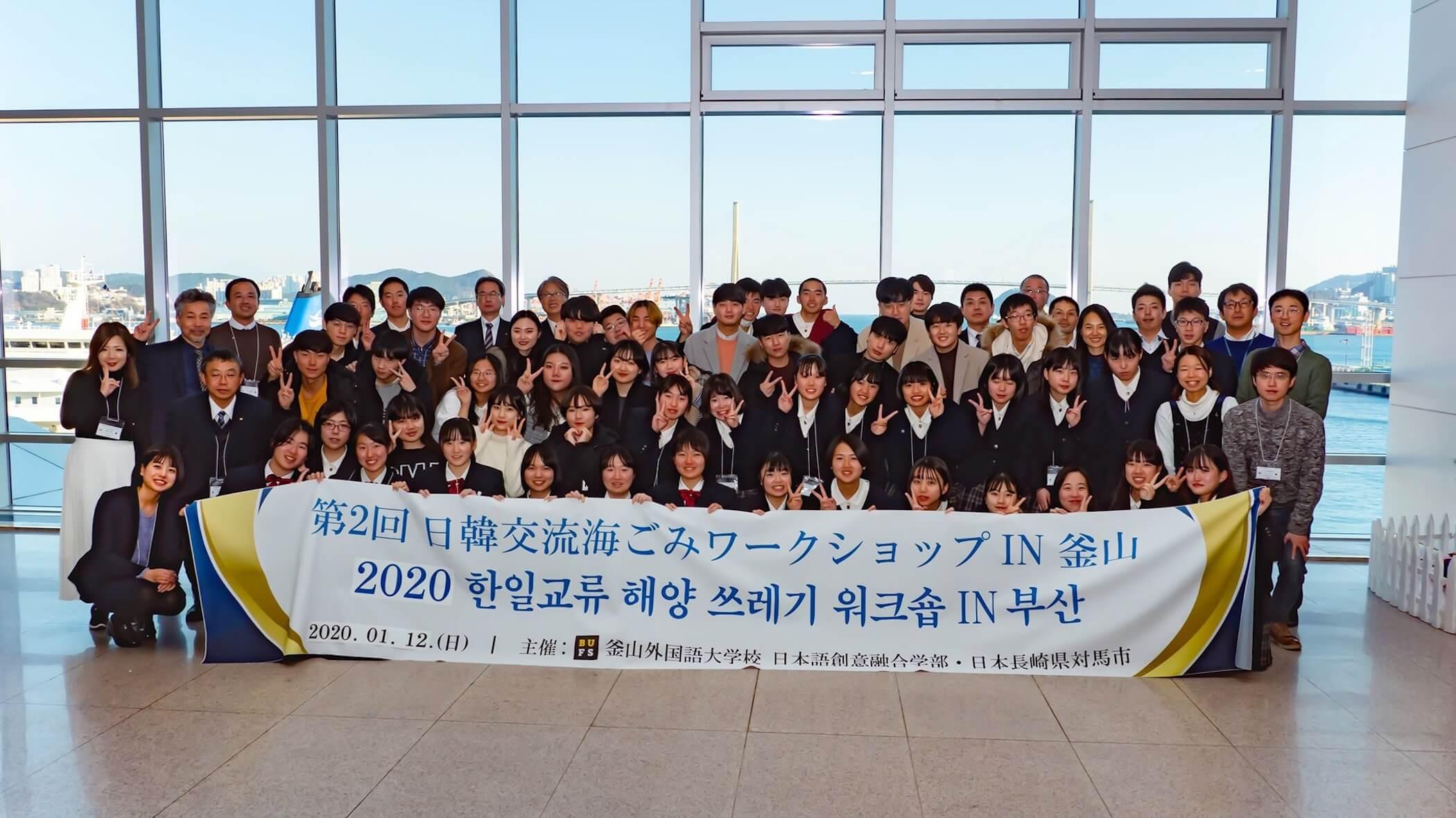 第2回 日韓交流海ごみワークショップin釜山